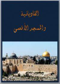 القاديانية والمسجد الأقصى