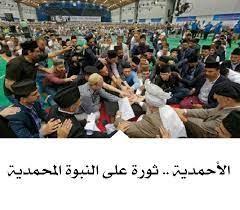 الأحمدية .. ثورة على النبوة المحمدية