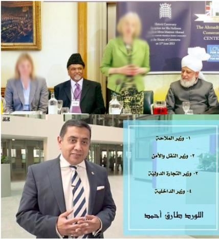 رئيسة وزراء بريطانيا تحتضن الأحمدية وتشارك مؤتمرها السنوي