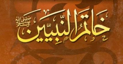 """ما حقيقة حديث """" قولوا خاتم النبيين ولا تقولوا لا نبي بعده """" ؟"""