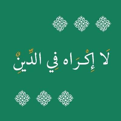 """كيف نوفق بين حد الردة وقوله تعالى """" لا إكراه في الدين """" ؟"""