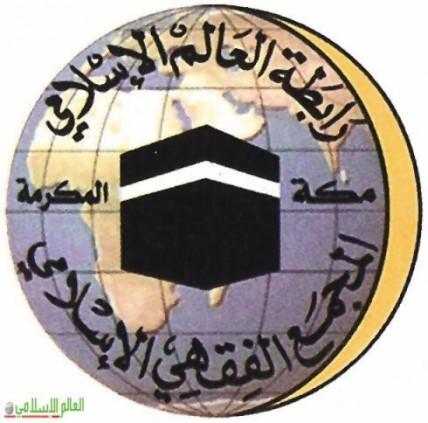 قرار المجمع الفقهي برابطة العالم الإسلامي حول حكم القاديانية والإنتماء إليها