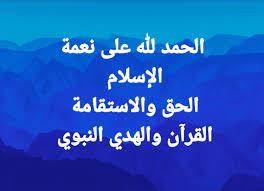 نتوءات على جسد الإسلام