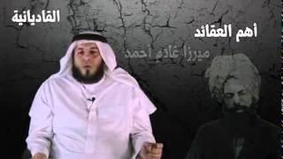 القاديانية الأحمدية - للشيخ ممدوح الحربي