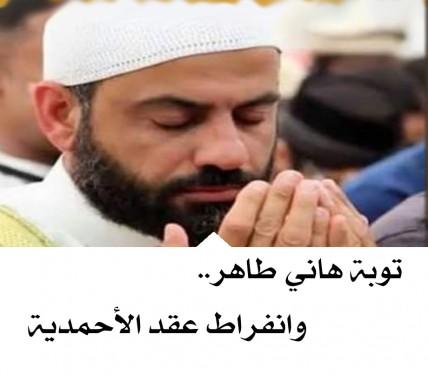 توبة هاني طاهر .. وانفراط عقد الأحمدية