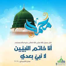 آيات قرآنية وأحاديث تكذب نبوة القادياني